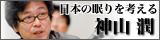 神山潤オフィシャルWEBサイト